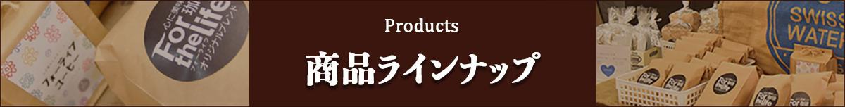 商品一覧へ