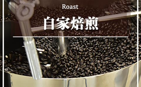 フォーライフコーヒー自家焙煎